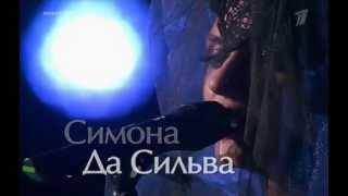 """Симона Да Сильва - """"Небеса (Валерия cover)"""" -"""" #Голос """"  28.11.2014 1 КАНАЛ - Команда Билана."""