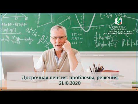 Досрочная пенсия: проблемы и решения