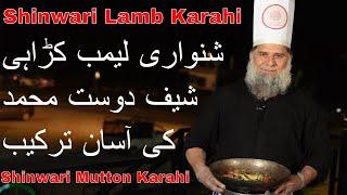 Best Shinwari Lamb Karahi | Mutton Karahi In Urdu | Life Skills Tv Kitchen