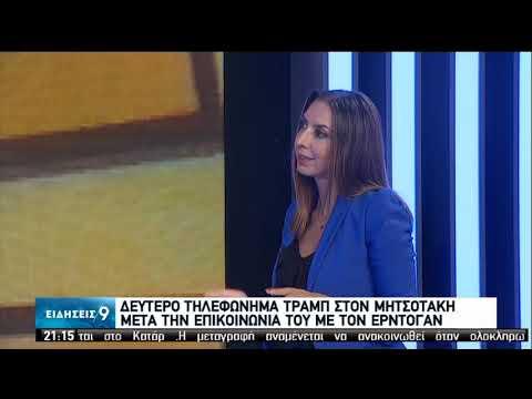 Δεύτερο τηλεφώνημα Τραμπ στον Μητσοτάκη | 27/08/2020 | ΕΡΤ