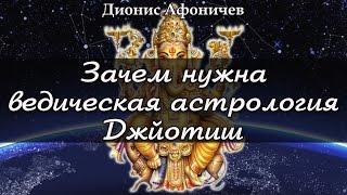 Зачем нужна ведическая астрология Джйотиш