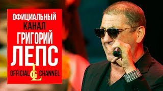 Григорий Лепс - Спасибо, Ребята (Live 2018)