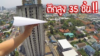 Throwing PAPER AIRPLANES from 35 story building!!!!