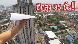 โยนเครื่องบินกระดาษ จากตึกสูง 35 ชั้น!!!!!!