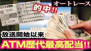 オートレースで資産運用!!歴代最高配当達成!!