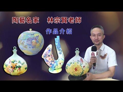 陶藝名家 林宗賢老師 作品介紹