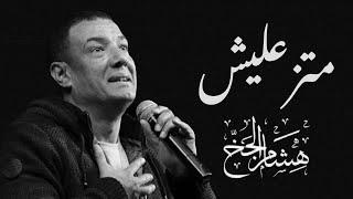 اغاني حصرية هشام الجخ قصيدة متزعليش - Hisham Elgakh تحميل MP3