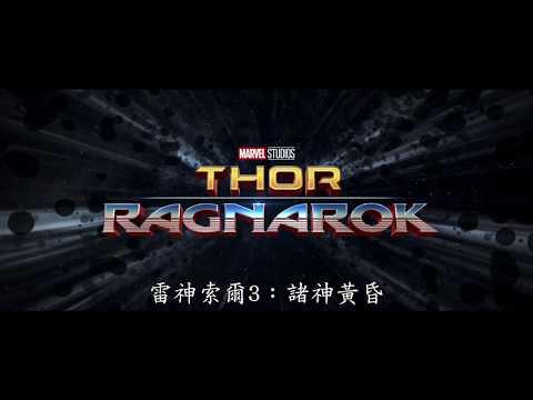 【雷神索爾3:諸神黃昏】中文版最終預告 2017年 10月26日 雷霆再現