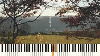 조유리(JO YURI) - 가을 상자(Autumn Memories) (With 이석훈) PIANO COVER