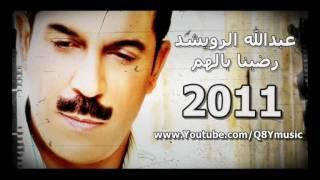 تحميل اغاني عبدالله الرويشد - رضينا بالهم 2011 التحميل MP3