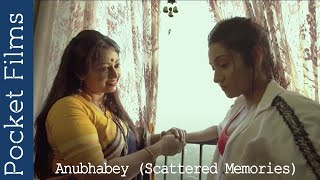Anubhabey (Scattered Memories)- The relationship between the mother and the daughter | Bengali Drama