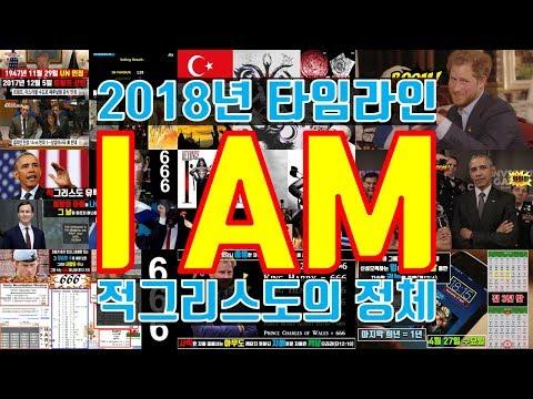 [적그리스도의 정체] I AM, 2018년 타임라인, 해리 왕자 666, 영국왕실문장 -최 호영 목사-