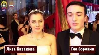 РАНХиГС. МИГСУ. Новогодний Бал 2013.