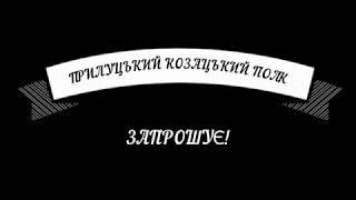 Запрошення на Козацьку Зірницю 2018