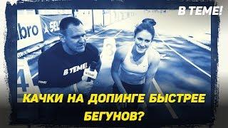 Качки на допинге быстрее бегунов?! Steroidman на Гераклиаде 2017: спорт приколы. Теперь ты в теме!