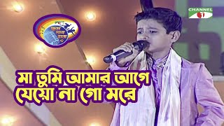 Ma Tumi Amar Age | Juwel Rana | Khude Gaanraj 2008 | Bangla Song | Channel i TV