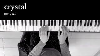 mqdefault - crystal(クリスタル)/関ジャニ∞/「トレース ~科捜研の男~」主題歌/弾いてみた/piano