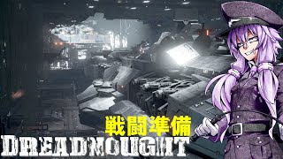 【Dreadnought】宇宙戦艦ゆかり#1【結月ゆかり+ゆっくり実況】