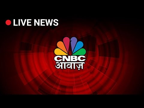 CNBC Awaaz Live Business News Channel| CNBC Awaaz Live TV| Business News In Hindi Live