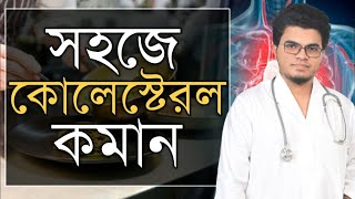 Atova 20 ||  রক্তে অতিরিক্ত  চর্বি ও কোলেস্টেরল নিয়ন্ত্রণ রাখতে সবচেয়ে ভালো ঔষধ || Beximco pharma