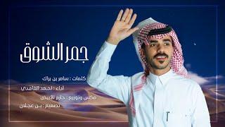 جمر الشوق - أحمد الغامدي (حصرياً) | 2021 تحميل MP3