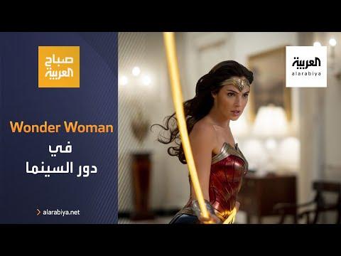 العرب اليوم - شاهد : طرح Wonder Woman 1984 في دور السينما العالمية