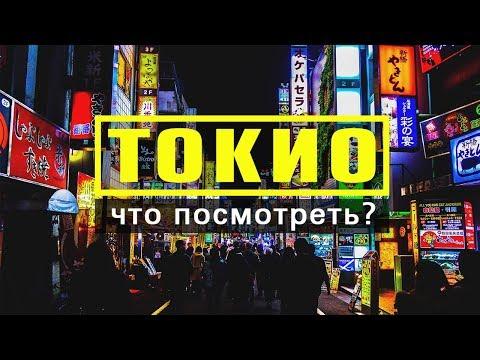 Токио / Топ 10 / Чемоданный рейтинг / Куда сходить/ Что посмотреть