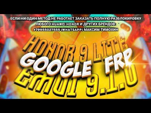 😎FRP Honor 9 Lite LLD-L31 Honor 7x BND-L21 Разблокировка Обход аккаунта Google Android 9 EMUI 9.1.0