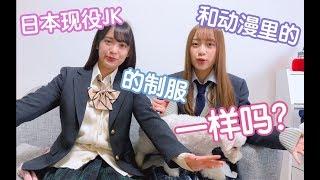 日本现役女高中生分享真正的高中制服-大家喜欢哪一套呢?