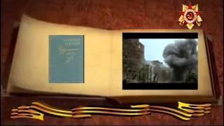 буктрейлер Книги о войне