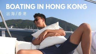 [Deep Water Bay]有多少錢才可在香港買遊艇?