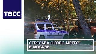 Стрельба около метро в Москве