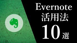 【2019年版】最強のメモアプリ「Evernote」活用法10選