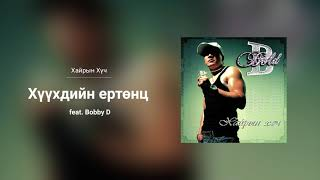 Bold - Huuhdiin Yurtunts feat. Bobby D (Audio)