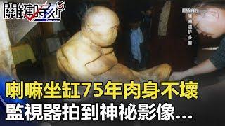 喇嘛坐缸75年 肉身不壞還有體溫 監視器拍到神祕影像… 關鍵時刻 20180511-6劉燦榮