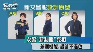 女警「新制服」亮相 兼顧機能.設計不遜色