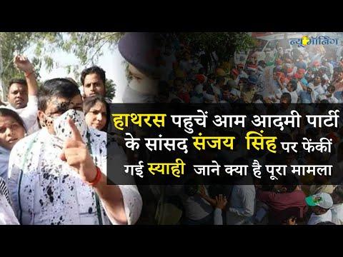 Hathras में AAP नेता Sanjay Singh पर फेंकी गई स्याही, पीड़ित परिवार से मिलने गए थे  New Morning News