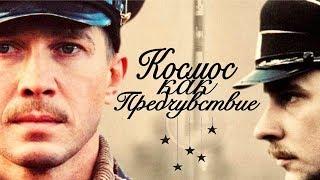 """ФИЛЬМ ЗАСЛУЖИВАЕТ ВНИМАНИЯ! """"Космос как предчувствие"""" Русские драмы, фильмы"""