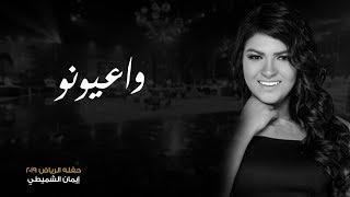 اغاني حصرية ايمان الشميطي - واعيونو   حفلة الرياض 2019م تحميل MP3