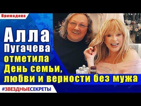 🔔 Алла Пугачева отметила День семьи, любви и верности без мужа