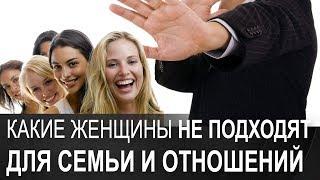 10 типов женщин неподходящих для семьи и отношений
