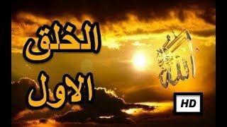 اغاني حصرية اجمل قصة   قصة اول ما خلق الله في هذا الكون - سبحان الله - القصص النبوي تحميل MP3