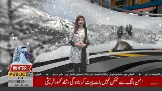 Swat Ke Sogaat Chapli Kabap Per Abdullah Sherin Ki Report