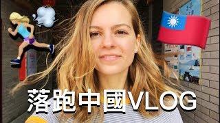 台灣VLOG-1🇹🇼【落跑中國🏃🏼♀️⛴】 急著離開中國大陸去台灣 We left China... ( 全部說中文)