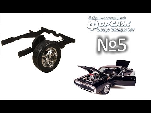 Dodge Charger R/T (ДеАгостини / DeAgostini) №5