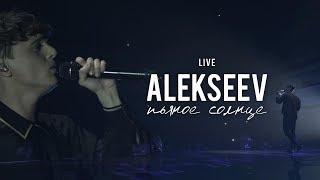 "LIVE   ALEKSEEV - Сольный Концерт ""Пьяное Солнце"""