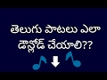 How To Download Telugu Mp3 Songs | Telugu Sites To Download Songs | Tolly Tech | Srikanth Madatha