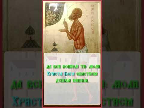 Молитва Песнопение Блаженного  Максима, Христа Ради Юродивого, Московского Чудотворца (†1434