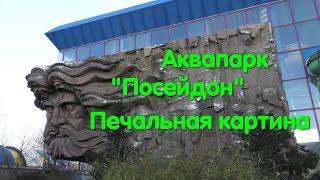 """Аквапарк """"Посейдон"""". Самый большой в Европе. Чабанка. Одесса. Разруха. Фазан. Горки. Басейн. Руины."""