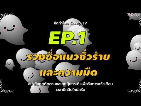 Scoop TV